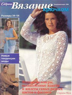 В журнале представлены летние модели больших размеров. Отсюда взяла: http://www.liveinternet.ru/