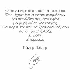 Picture Quotes, Love Quotes, Feeling Loved Quotes, Greek Quotes, True Stories, Favorite Quotes, Motivational Quotes, Poems, Facts