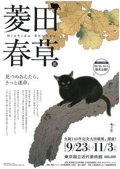 poster / 2014 Hishida Syunsou /東京国立近代美術館
