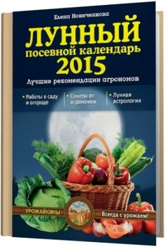 Лунный посевной календарь 2015. Лучшие рекомендации агрономов / Е. Новиченкова (2015) PDF, RTF, FB2