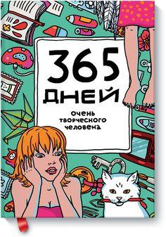 Книгу 365 дней очень творческого человека (морской волны) можно купить в бумажном формате — 570 ք. Ежедневник для тех, чьей работой руководит Муза