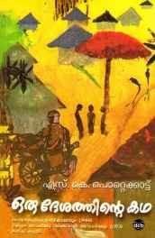 Oru Desathinte Katha (Malayalam) Paperback ? 1 Jan 1971