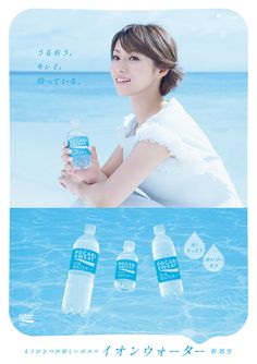 water advertisement, creative use of color choice. Ad Design, Layout Design, Branding Design, Advertising Design, Marketing And Advertising, Pocari Sweat, Japan Graphic Design, Ad Layout, Poster Ads