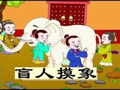 经典成语故事【盲人摸象】