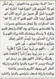 Islam Beliefs, Duaa Islam, Islam Hadith, Islam Religion, Islam Quran, Islamic Qoutes, Islamic Phrases, Islamic Teachings, Islamic Dua