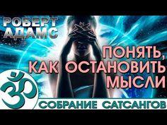 Роберт Адамс - Остановить мысли. (Аудиокнига Nikosho) - YouTube