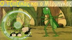 Μυθοι Του Αισωπου  - Ο Τζίτζικας και ο Μέρμηγκας Books To Read, Literature, Crafts For Kids, History, Reading, Youtube, Greek, Literatura, Crafts For Children