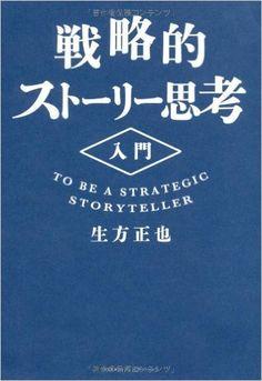 戦略的ストーリー思考入門 : 生方 正也 : 本 : Amazon