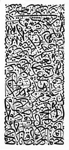 Ahmet Zeki Yavaş Persian Calligraphy, Beautiful Calligraphy, Islamic Art Calligraphy, Calligraphy Alphabet, Arabic Design, Arabic Art, Islamic Art Pattern, Pattern Art, Islamic Posters