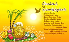 Pongal greetings in tamil Pongal Wishes In Tamil, Happy Pongal Wishes, Tamil Greetings, Good Night Greetings, Morning Greetings Quotes, Happy Birthday Greetings, Good Morning Wishes, Morning Quotes, Pongal Greeting Cards