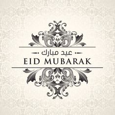 Eid 2018 is thumping in the entryway. I seek you are caring for Eid Mubarak 2018 Image for wish Eid Festival. Here you can get the magnificent gathering of Eid Mubarak 2018 HD Image free. Eid Mubarak Quotes, Eid Mubarak Images, Eid Mubarak Wishes, Happy Eid Mubarak, Eid Images, Adha Mubarak, Ramzan Eid Mubarak, Ramadan Images, Eid Festival