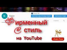 Фирменный Стиль на  YouTube