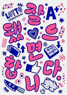 #한글 #글자표현 #레터링 #타이포그래피 #lettering #typography