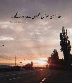 Best Quotes In Urdu, Poetry Quotes In Urdu, Best Urdu Poetry Images, Urdu Quotes, Qoutes, Night Quotes Thoughts, Urdu Thoughts, Mood Quotes, Positive Quotes