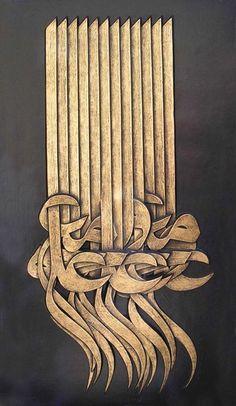 Mohamad Reza Amouzad Arabic Calligraphy