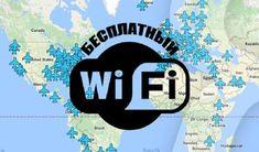 Wi-Fi пароли от всех аэропортов мира - Возьмите на заметку ! Airport Wifi, Wi Fi, Free Travel, Travel Advice, Tourism, Life Hacks, Egypt, Mexico, Canada