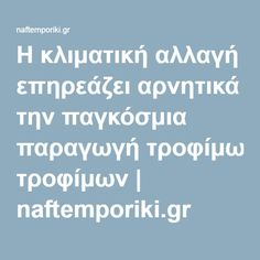 Η κλιματική αλλαγή επηρεάζει αρνητικά την παγκόσμια παραγωγή τροφίμων | naftemporiki.gr