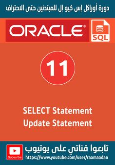 The Oracle SELECT statement is used to retrieve records from one or more tables in an Oracle database. The UPDATE statement in SQL is used to update the data of an existing table in database. We can update single columns as well as multiple columns using UPDATE statement as per our requirement. Oracle Sql, Oracle Database, Data Analytics, Data Science, Big Data, Columns, The Selection, Tables, Knowledge