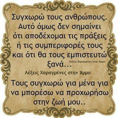 Meaningful Poems, Motivational Quotes, Inspirational Quotes, Greek Quotes, Good Vibes, Beautiful Words, Life Is Good, Faith, Messages