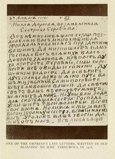 One of the Empress's last letters, written in old Slavonic to Mademoiselle Viroubova in 1918.