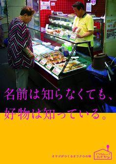 """文の里商店街ポスター展-13. PR poster of Fuminosato shop street in Osaka, Japan. """"Don't know her name but know her favorites"""""""