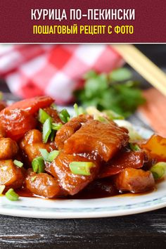 Pork, Chinese, Meals, Ethnic Recipes, Sweet, Meal, Pork Roulade, Pigs, Lunches