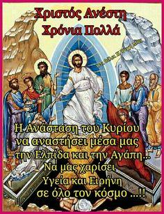 Orthodox Easter, Greek Easter, Comic Books, Comics, Cards, Cartoons, Cartoons, Maps, Comic