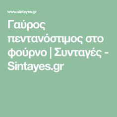Γαύρος πεντανόστιμος στο φούρνο | Συνταγές - Sintayes.gr