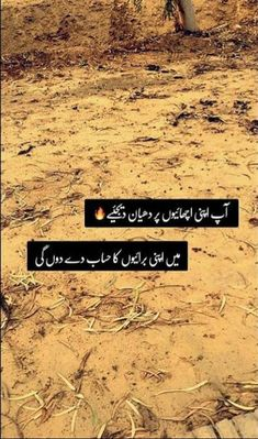 BakhtawerBokhari Poetry Quotes In Urdu, Best Urdu Poetry Images, Urdu Poetry Romantic, Love Poetry Urdu, Words Quotes, Deep Poetry, Mind And Heart Quotes, Selfish People Quotes, Mohsin Naqvi Poetry