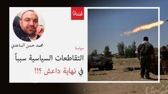 التقاطعات السياسية سبباً في نهاية داعش ؟!!