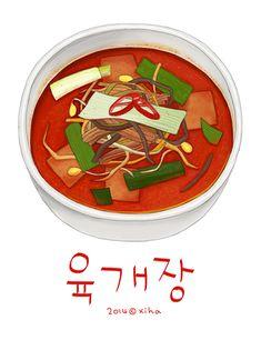 육개장 : 네이버 블로그 Kimchi, Food Clipart, K Food, Food Sketch, Food Painting, Food Icons, Food Journal, Food Drawing, Food Illustrations