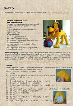 Схемы вязаных игрушек – 257 photos | VK
