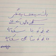 Baat seedhi hae Magar samajhne walon ke liye Jo tujhko bna skta hae Woh tujh ko mitaa bhi skta hae #Allah #urdu #death #life