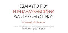 Είσαι αυτό που επαναλαμβανόμενα φαντάζεσαι ότι είσαι  www.eliasgratsias.com