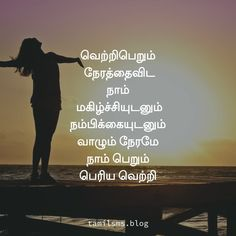 Tamil Images Tamil Motivational Quotes, Tamil Love Quotes, Inspirational Quotes, Real Relationship Quotes, Real Relationships, Instagram Status, Whatsapp Status Quotes, Happy Life Quotes, Quote Posters