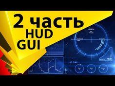 Анимация элементов футуристических интерфейсов в Adobe After Effects - шурешки, GUI, HUD - СТРИМ 005 - YouTube
