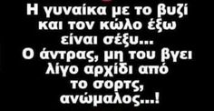 Funny Greek Quotes, Greek Memes, Sarcastic Quotes, Funny Quotes, Funny Images, Funny Pictures, True Words, Just For Laughs, Puns