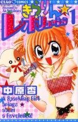 Shoujo, Revolution, Manga Anime, Mario, Fictional Characters, Fantasy Characters