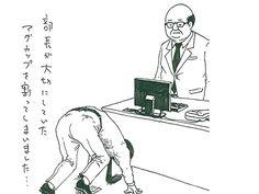 サラリーマン山崎シゲル 無料動画 GyaO! お笑い