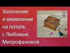 Золочение и вживление на поталь Любовь Митрофанова - YouTube