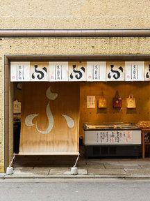 京都「麩嘉」