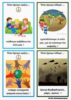 Το νέο νηπιαγωγείο που ονειρεύομαι : Πόλεμος και ειρήνη, μιλώντας για τις διαφορές