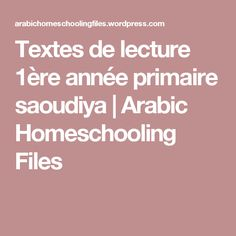 Textes de lecture 1ère année primaire saoudiya | Arabic Homeschooling Files Language, Homeschooling, Learning Letters, Arabic Language, Preschool, Reading, Languages, Homeschool