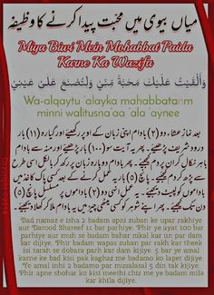 Powerful Wazifa For Husband To Come Back Home [ Fast & Free Solution ] – Islamic Dua In Quran Duaa Islam, Islam Hadith, Allah Islam, Islam Quran, Quran Pak, Quran Quotes Inspirational, Islamic Love Quotes, Religious Quotes, Baby Love Quotes