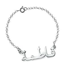 Arabic Name Bracelet / Anklet - Custom Made with Any Name!