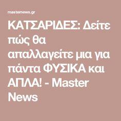 ΚΑΤΣΑΡΙΔΕΣ: Δείτε πώς θα απαλλαγείτε μια για πάντα ΦΥΣΙΚΑ και ΑΠΛΑ! - Master News