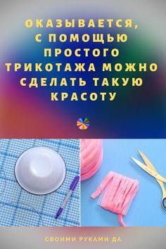 Оказывается, с помощью простого трикотажа можно сделать такую красоту Tips & Tricks, Sewing Techniques, Master Class, Housekeeping, Rugs On Carpet, Diy And Crafts, Projects To Try, Paper, Crochet