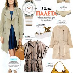 Play up a simple outfit with some earthy hues! Discover #matfashion #parka #jacket as seen in @peoplegreece #magazine  #realsize #fashion #mat_new_era #mat_summer15 #collection #peoplegreece #ootd #instafashion #whattowear #peoplemagazine