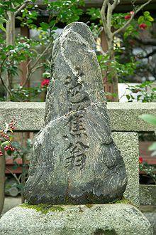 This stone marks the grave of Matsuo Bashō (松尾芭蕉) at Gichu-ji, Otsu, Shiga Prefecture, Japan. - Matsuo Bashō - Wikipedia, the free encyclopedia Shiga, Japan Travel, Japan Trip, Nihon, Haiku, Japanese Art, Sculpting, Concept Art, Wood