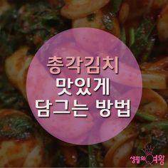 <총각김치 맛있게 담그는 방법>생생정보통에 나왔던 총각김치 맛있게 담그는 방법이에요~~^^담아두시고 요리해 보세요~!*재료 (1컵 = 200mL) 총각무 2단 (약 4kg), 천일... Cooking Recipes For Dinner, No Cook Meals, Korean Dishes, Korean Food, Kimchi, Food Design, Food Plating, Asian Recipes, Food And Drink